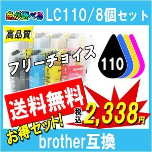 Brother ブラザー LC110-4PK LC110 シリーズ 対応 互換インク 色が自由に選べる8個セット ICチップ付 残量表示あり|cocode-ink
