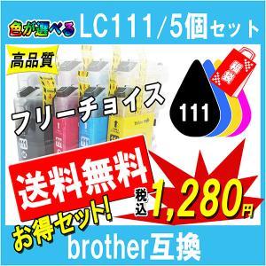 Brother ブラザー LC111シリーズ対応 ICチップ付 互換インク LC111BK,LC111C,LC111Y,LC111Mから必要な色が自由に選べる★インク福袋(6個入)|cocode-ink