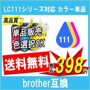 Brother ブラザー LC111シリーズ対応 カラー単品 (LC111C,LC111M,LC111Y)から選択可能 最新機種対応 互換インクカートリッジ ICチップ付 残量表示あり|cocode-ink
