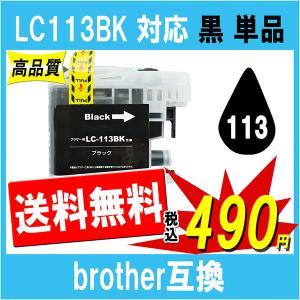 Brother ブラザー LC113BK 黒 ブラック 単品販売 最新機種対応 互換 インクカートリッジ ICチップ付 残量表示あり|cocode-ink
