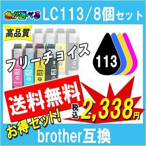 Brother ブラザー LC113-4PK LC113シリーズ 対応 互換インク 色が自由に選べる8個セット ICチップ付 残量表示あり|cocode-ink