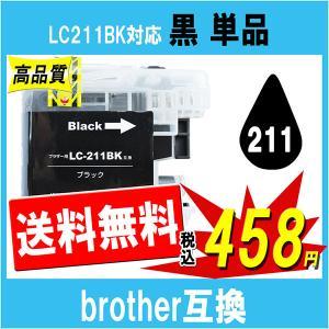 Brother ブラザー LC211BK 対応互換インクカートリッジ 黒 ブラック 単品販売 最新機種対応 ICチップ付 残量表示あり|cocode-ink