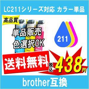 Brother ブラザー LC211シリーズ対応 カラー単品 (LC211C,LC211M,LC211Y)から選択可能 最新機種対応 互換インクカートリッジ ICチップ付 残量表示あり|cocode-ink