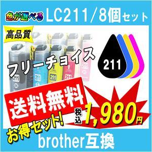 Brother ブラザー LC211シリーズ 211BK 211C 211Y 211M対応 互換インク 色が自由に選べる8個セット 最新ICチップ付き|cocode-ink