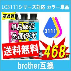 全機種対応!Brother ブラザー LC211シリーズ対応 カラー単品 (LC3111C,LC3111Y,LC3111M)から選択可能 互換インク 最新ICチップ付|cocode-ink
