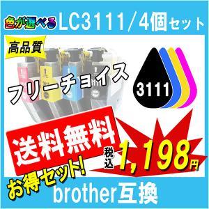 全機種対応!Brother ブラザー LC3111シリーズ 互換インク 3111BK 3111C 3111Y 3111M から色が自由に選べる4個セット ICチップ付|cocode-ink