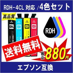 EPSON エプソン RDH-4CL RDH-BK-L RDH-C RDH-Y RDH-M 対応 互換インク 4色セット 黒は増量タイプ ICチップ付|cocode-ink