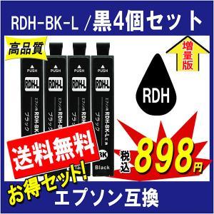 EPSON エプソン RDH-BK RDH-BK-L 対応 互換インク 増量版 お得 黒4個セット ICチップ付|cocode-ink