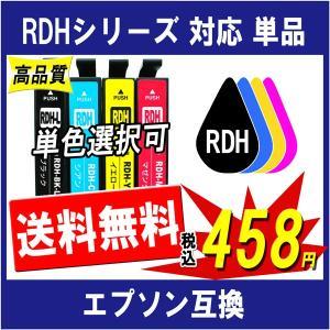 EPSON エプソン RDH-4CL RDH-BK-L RDH-C RDH-Y RDH-M 対応 互換インク 単色/単品販売 色選択可能 ICチップ付|cocode-ink