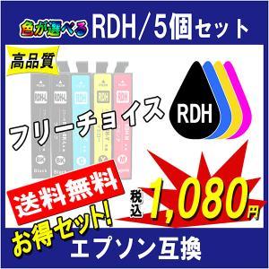 EPSON エプソン RDH-4CL RDH-BK-L RDH-C RDH-Y RDH-M 対応 互換インク 色が自由に選べる5個セット 黒は増量タイプ ICチップ付|cocode-ink