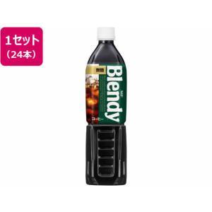 AGF/ブレンディ ボトルコーヒー 無糖 900ml 24本|cocodecow