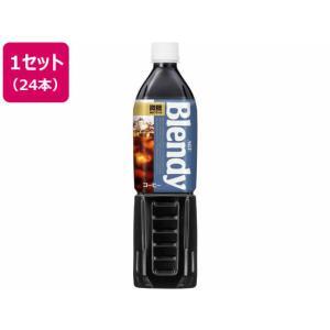 AGF/ブレンディ ボトルコーヒー 微糖 900ml 24本|cocodecow