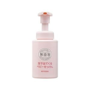 ミヨシ石鹸/無添加泡で出てくるベビーせっけんポンプ250ml|cocodecow