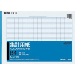 コクヨ/集計用紙 B4横型/シヨ-16|cocodecow