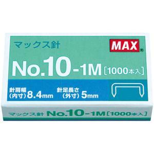 マックス/ホッチキスの針 10号 1000本/No.10-1M
