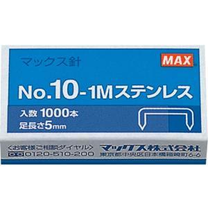 マックス/ホッチキスの針 10号 1000本/No.10-1Mステンレス cocodecow