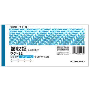 コクヨ/複写領収証 バックカーボン入金伝票付 10冊/ウケ-92|cocodecow