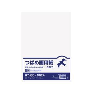 オキナ/画用紙 B判八つ切り 10枚/G320