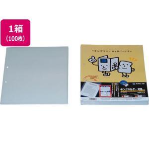 キングジム/キングホルダー 封筒タイプ 100枚/782-10|cocodecow