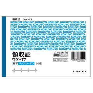 コクヨ/複写領収証 10冊/ウケ-77|cocodecow