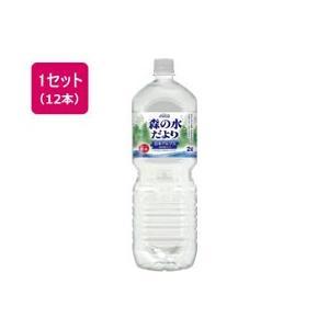 コカ・コーラ/森の水だより 2L 12本|cocodecow