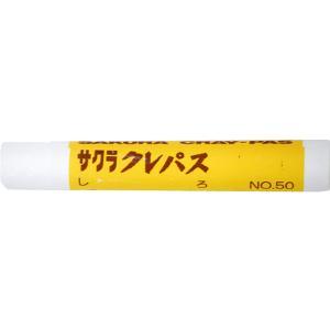 サクラ/サクラクレパス太巻 白 10個/LP#50の商品画像