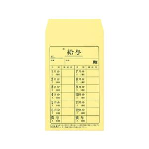 日本法令/給料袋/給与10|cocodecow