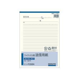 コクヨ/ファクシミリ用送信用紙 A4タテ 50枚綴/シン-F200N