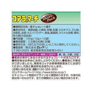 ロッテ/コアラのマーチ(チョコ)シェアパック 10袋の詳細画像1