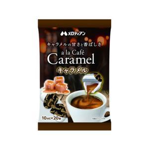 メロディアン/キャラメル 7ml