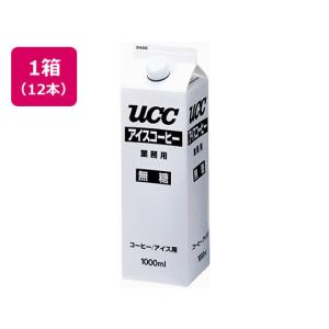 UCC/アイスコーヒー業務用無糖1000ml 12本/520009|cocodecow