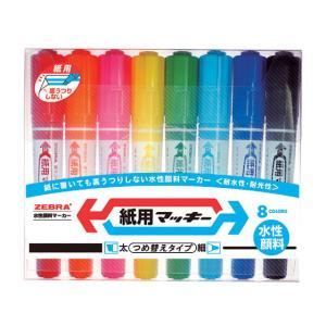 【仕様】●水性顔料インク●線幅:太5.6mm、細1.4〜1.7mm●色内容:黒、青、赤、緑、黄、ピン...