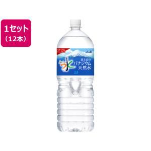 アサヒ飲料/富士山のバナジウム天然水2L 12本|cocodecow