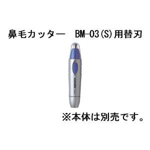 【仕様】●適合機種:BM−03●交換の目安:約1年●注文単位:1個