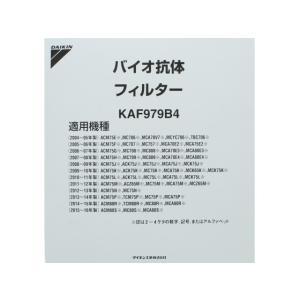ダイキン/バイオ抗体フィルター/KAF979B4