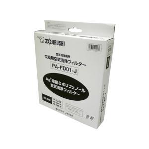 象印/空気清浄機フィルター/PA-FD01-J|cocodecow