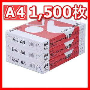コピー用紙 A4 1500枚 (500枚×3冊) 高白色