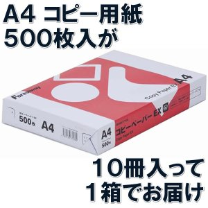 コピー用紙 A4 5000枚 (500枚×10冊) 高白色|cocodecow|03