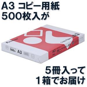 コピー用紙 A3 2500枚 (500枚×5冊) 高白色|cocodecow|03