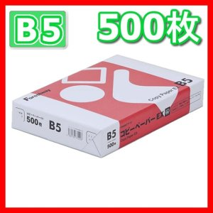 コピー用紙 B5 500枚 高白色 コピーペーパーEXの商品画像