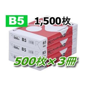 コピー用紙 B5 1500枚 (500枚×3冊) 高白色