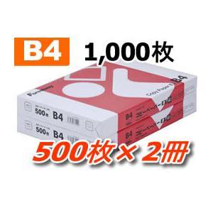 コピー用紙 B4 1000枚 (500枚×2冊) 高白色