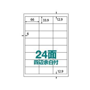 ラベルシール A4 24面 四辺余白 500枚/ABC1-404-RB19|cocodecow