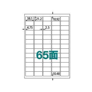 ラベルシール A4 65面 100枚/ABC1-404-RB21|cocodecow