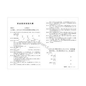 日本法令/貸室賃貸借契約書(ヨコ書)B4 10枚/契約3-2|cocodecow