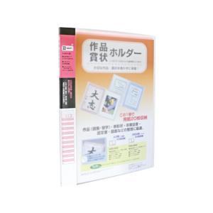 セキセイ/賞状ホルダー A3 ピンク/SSS-230-20