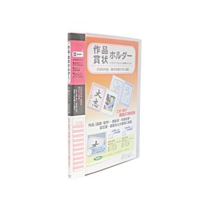 セキセイ/賞状ホルダー 大B4(ハニ) ピンク/SSS-200-20