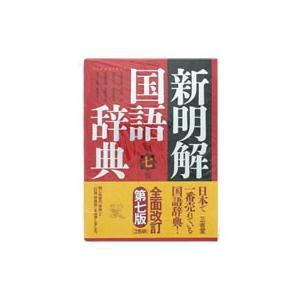 三省堂/新明解国語辞典/9784385131078