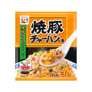 永谷園/焼豚チャーハンの素 1人前×3袋入