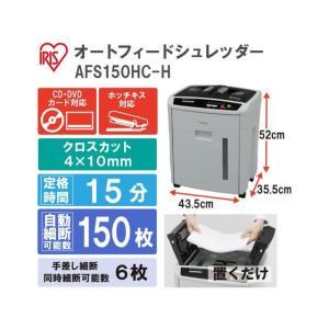 アイリスオーヤマ/オートフィードシュレッダー/AFS-150C-H|cocodecow|02